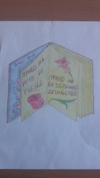 Anđela Petrović, VII razred, Guševac - Svrljig